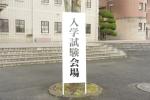 推薦入学試験-01
