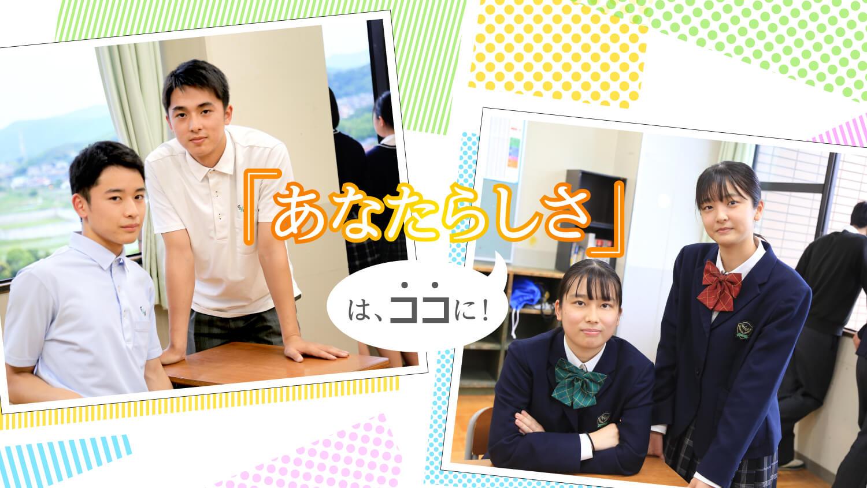 制服紹介(「あなたらしさ」は、ココに!)