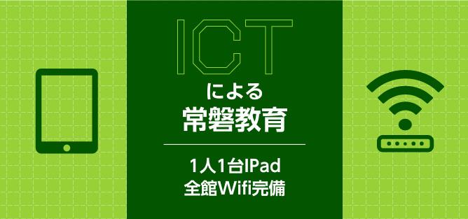 ICTによる常磐教育