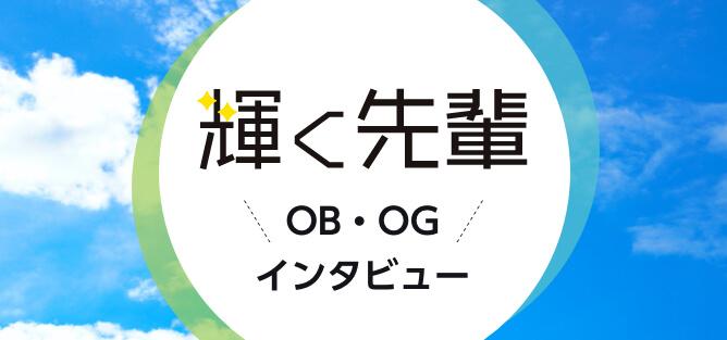 輝く先輩 OG/OB インタビュー